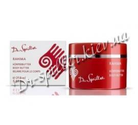 Деликатное масло для тела «Рахима» Доктор Шпиллер Rahima Body Butter Dr Spiller Biocosmetic